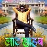 नीलमणि सिंह ने फिल्म 'लाट साहब' के लिए चिंटू को किया साइन