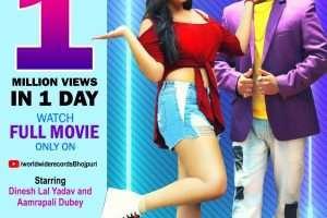 निरहुआ की फिल्म जय वीरू वर्ल्डवाइड रिकॉर्ड्स भोजपुरी ने किया रिलीज, 1 दिन में 1 मिलियन व्यूज किया पार