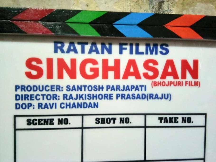 """भोजपुरी फिल्म """"सिंघासन"""" का भव्य मुहूर्त के साथ होगा शूटिंग का शुरुआत।"""