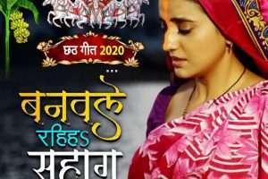 महापर्व छठ को लेकर अक्षरा सिंह का नया गया'बनवले रहिह सुहाग'हुआ रिलीज