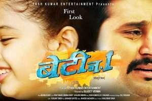 भावकु करने वाला है यश कुमार की फिल्म बेटी न.1फर्स्ट लुक