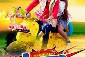 2021 में रिलीज होगी बिहारी बॉय छोटू पाण्डेय की दो – दो फिल्में