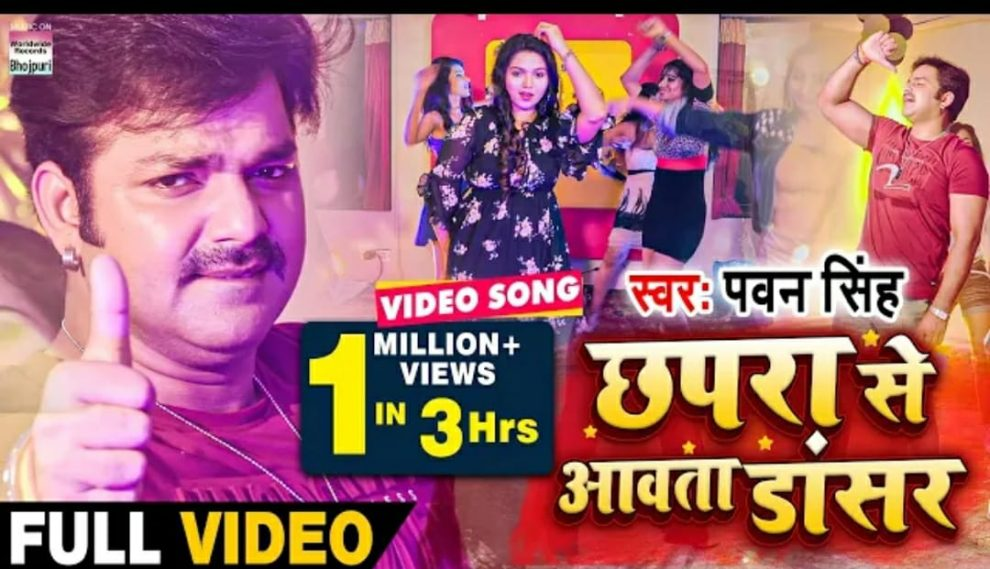छपरा से आवता डांसर | #Pawan Singh | Chhapra Se Aawata Dancer | Bhojpuri New Year Song 2021