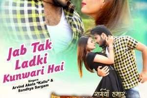 "Arvind Akela Kallu की ""SAIYAN HAMAR KALAKAR BAA"" का Song World Wide Records Bhojpuri से हुआ रिलीज"