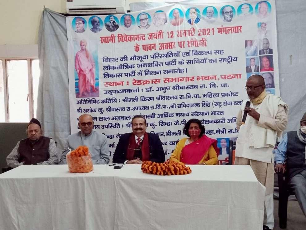 Swami Vivekananda की जयंती पर राष्ट्रवादी विकास पार्टी ने संगोष्ठी का किया आयोजन