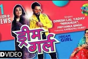 """Aamrapali Dubey के जन्मदिन पर रिलीज हुआ Nirahua, Aamrapali का """"Dream Girl"""" Song, मिले 1 मिलियन व्यूज़"""