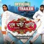 "Arvind Akela ""Kallu और Akshara Singh स्टारर Bhojpuri film 'Shubh Ghadi Aayo' का ट्रेलर हुआ लांच"