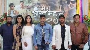 """RAVI KISHAN और PAWAN SINGH लेकर आ रहे हैं देशभक्ति फिल्म """"मेरा भारत महान"""""""