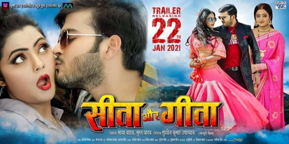 Trailer Out : दहेज प्रथा जैसी सामाजिक कुरीतियों पर से पर्दा उठाती है फिल्म 'सीता और गीता'