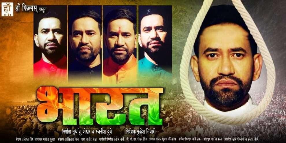 दिनेशलाल यादव निरहुआ की पहली शार्ट फ़िल्म 'भारत' हुई रिलीज, निरहुआ बोले -अनेकता में एकता हमारी पहचान