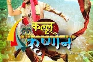 अरविन्द अकेला कल्लू की फिल्म कल्लू कृष्णन का फर्स्ट लुक लांच