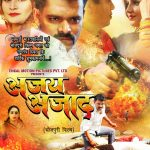 प्रमोद प्रेमी यादव और कमल सिंह की अजय आज़ाद का फर्स्ट लुक हुआ लांच