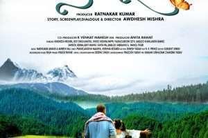 अवधेश मिश्रा बने निर्देशक,लेकर आ रहे है फिल्म'जुगनू'