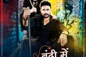 """यश कुमार और निधि झा का रैप सांग """"बंदी में दम है"""" 19 फरवरी को होगा रिलीज"""