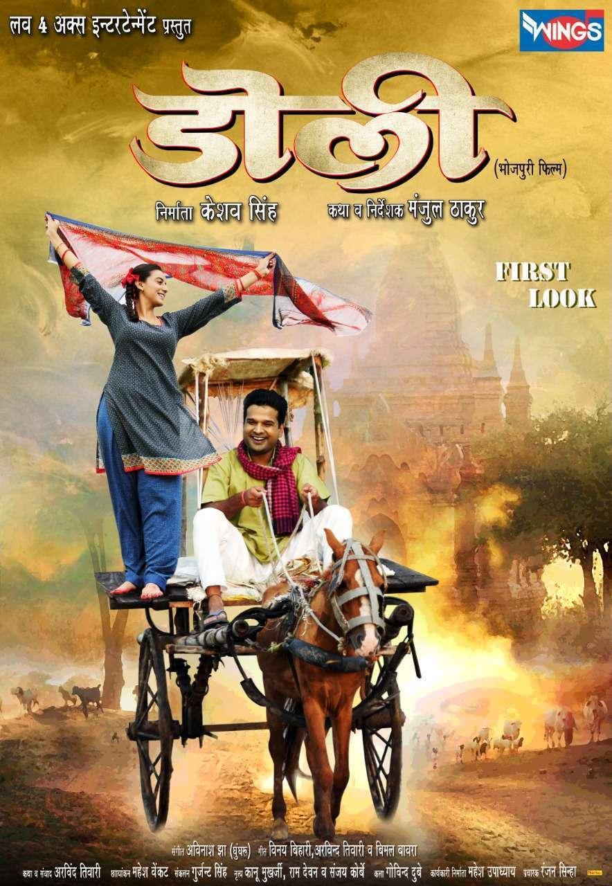 अक्षरा सिंह की फिल्म 'डोली' का फर्स्ट लुक जारी