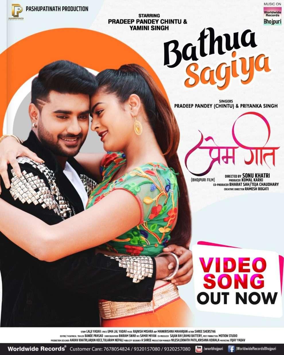 प्रदीप पांडेय चिन्टू, यामिनी सिंह की 'प्रेम गीत' का गाना 'बथुआ सगिया' रिलीज होते ही हुआ वायरल