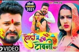 "Ritesh_Pandey का सुपर हिट वीडियो सांग ""Holi Me Kabo Towani Ka"" हुआ वायरल"