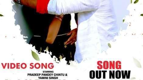 "Pradeep Pandey Chintu, Yamini Singh की फ़िल्म ""PREM GEET"" का गाना ""Itni Si Baat Meri Aap Maan Lijiye"" हुआ रिलीज"