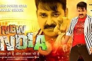 पावरस्टार पवन सिंह पहला ब्रेक दे रहे हैं डेब्यू डायरेक्टर धनंजय तिवारी को फिल्मन्यू इंडियासे