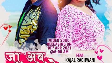 """नीलकमल सिंह, काजल राघवानी का पहली बार दर्दभरा सांग """"जा अब पलट के देखब ना"""" कल 18 अप्रैल को सुबह 06 बजे वर्ल्डवाइड रिकॉर्ड्स से होगा रिलीज"""