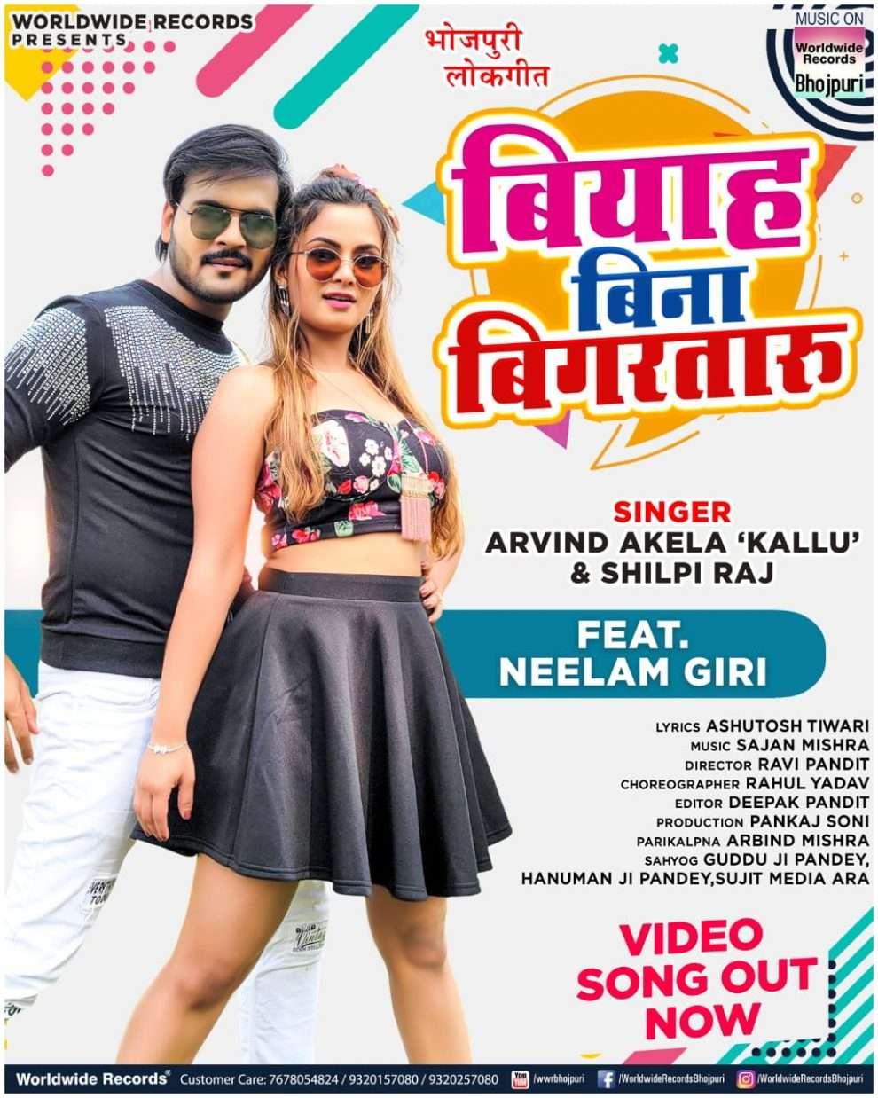"""अरविन्द अकेला कल्लू, नीलम गिरी, शिल्पी राज का वीडियो सांग """"बियाह बिना बिगरतारु"""" हुआ रिलीज, मिल रहा है लाखों का प्यार"""