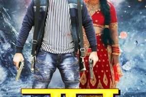 """ईद पर होगा अरविंद अकेला कल्लू व डीआरजे फिल्म्स की"""" जान"""" का ट्रेलर लांच"""