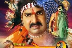 """पवन सिंह का """"बिन बाजवा सपेरा 2"""" का पहला पोस्टर लांच ,रितेश ठाकुर के निर्देशन में बनेगी फ़िल्म"""