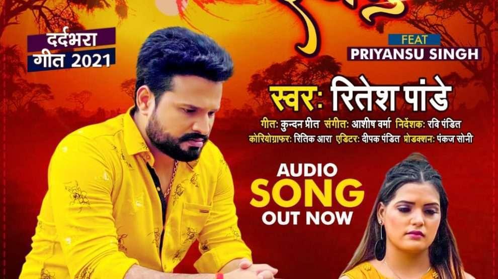 रिलीज हुआ रितेश पांडे का सैड सांग, प्रियांशू सिंह का जलवा