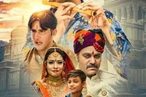 """राहुल-रेशमा की फ़िल्म """"तू ही यार मेरा"""" का फर्स्ट लुक हुआ आउट, सोशल मीडिया पर वायरल हो रहा पोस्टर"""