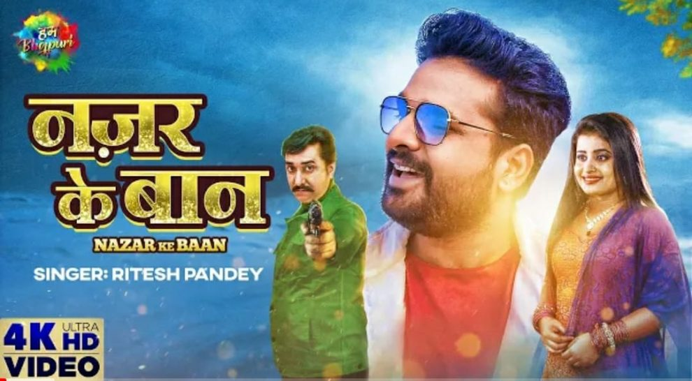 #Ritesh Pandey | Nazar Ke Baan | नज़र के बान | Bhojpuri Song | Latest Bhojpuri Song 2021