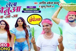VIDEO | Lela Nenuaa Aa-Aa-Aa | Arvind Akela Kallu |Neelam Giri | Priyanka Rewri | Bhojpuri Song 2021