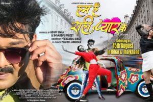 बिहार – झारखंड में पावर स्टार पवन सिंह की फ़िल्म 'हम हैं राही प्यार के' 15 अगस्त को होगी रिलीज