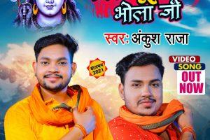 "Ankush Raja का बोलबम गीत ""Sirhanawe Trishul Bola Ji "" रिलीज किया Worldwide Records Bhojpuri ने"