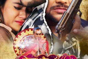 दीपक दिलदार की फिल्म ''केहू और के बानी फिलहाल'' का फर्स्ट लुक आउट