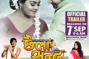 भोजपुरी फ़िल्म छैला सन्दू का ट्रैलर 7 सितंबर को वर्ल्ड वाइड रिकॉर्ड्स भोजपुरी से होगी रिलीज।