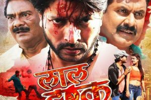 """बिहार में अच्छा प्रतिसाद मिल रहा हैं अजय दीक्षित की फिल्म """"लाल इश्क़"""" को"""
