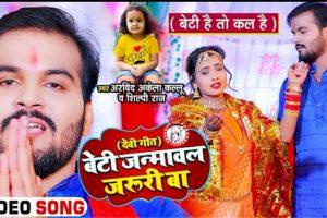 """अरविन्द अकेला कल्लू का सामाजिक देवी गीत 'बेटी जन्मावल जरूरी बा"""" हुआ रिलीज, बेटी है तो कल है का दे रहा सन्देश"""