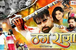 राकेश मिश्रा स्टारर सोम भूषण श्रीवास्तव निर्देशित फ़िल्म ठग राजा का ट्रेलर हुआ लॉन्च, मिल रहा है भरपूर प्यार