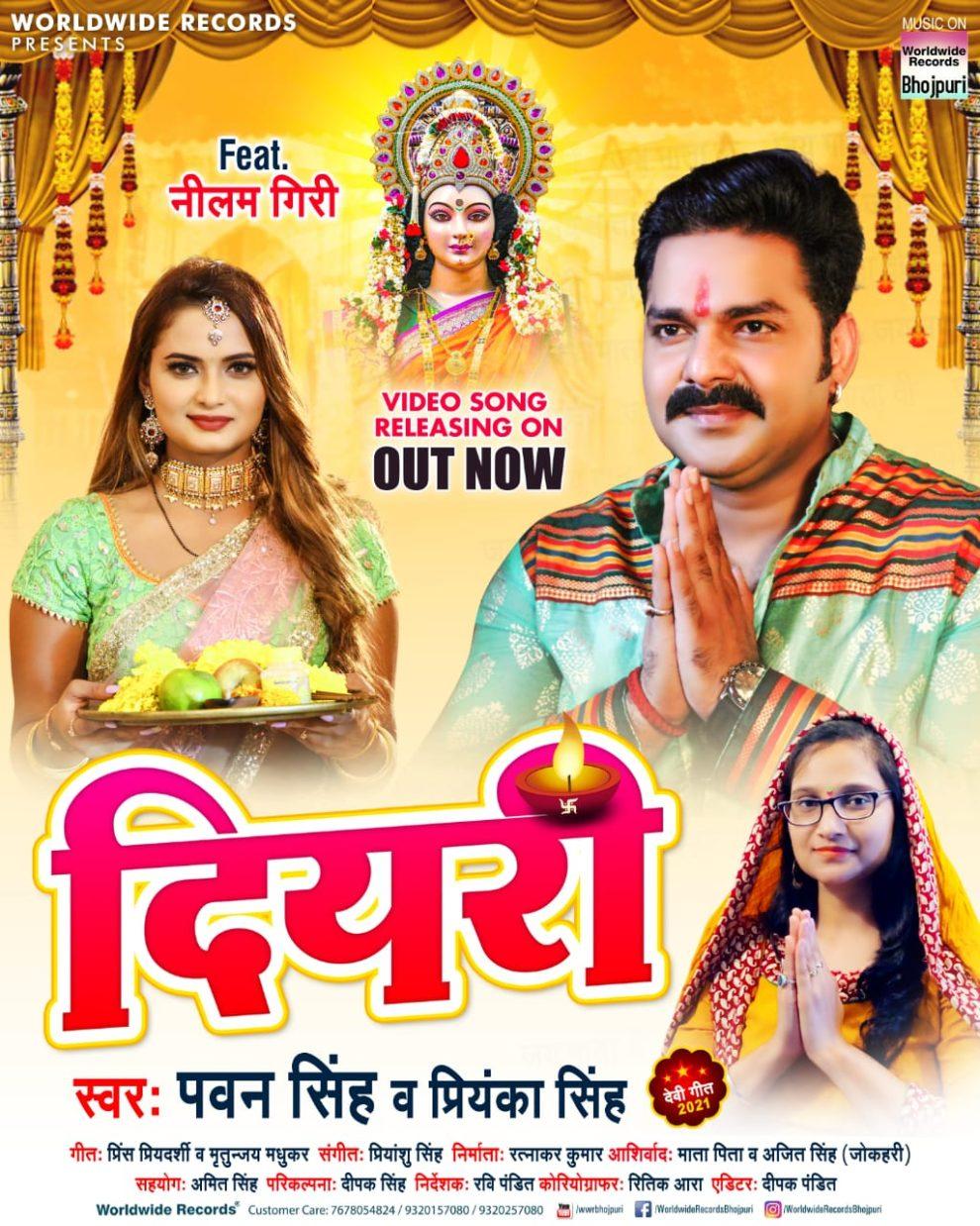 'दियरी' देवी गीत में दिखा पवन सिंह का मस्ती भरा अंदाज, नीलम का भी चला जादू