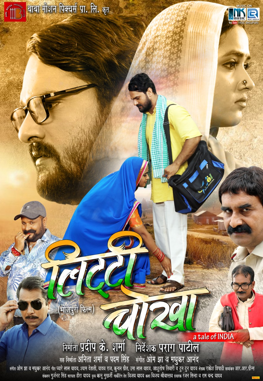 किसान का बेटा खेसारी लाल यादव की किसानों वाली फिल्म लिट्टी चोखा 12 अक्टूबर को होगी रिलीज
