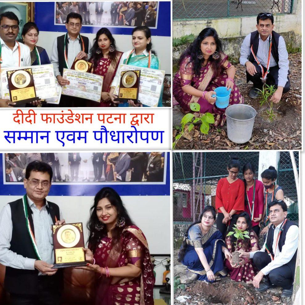 दीदी फाउंडेशन पटना बिहार द्वारा सामाजिक,विज्ञान,शिक्षा और अन्न क्षेत्रों की विभूgतियों का किया गया सम्मान