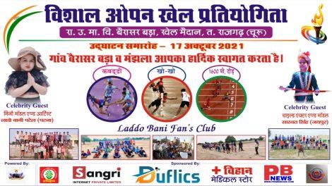 लाडो बानी फैन क्लब द्वारा आयोजित की गई विशाल ओपन खेल प्रतियोगिता 2021 जयपुर में धमाल