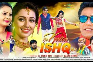 भोजपुरी फ़िल्म ये कैसा इश्क़ हैं का ट्रैलर वेव म्यूजिक पर किया गया रिलीज
